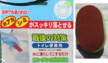 here's a picture of the sand paper sponge at http://www.tokyowithkids.com/discussions/messages/494/1566.html