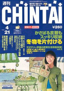 picture of an old Chinai cover