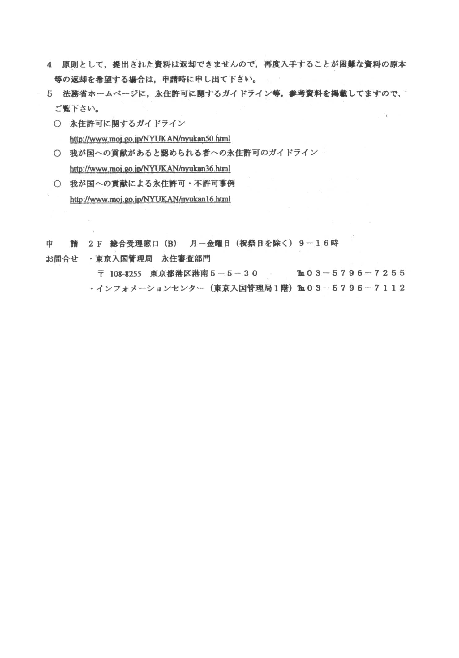 how to get permanant residence in.com japan